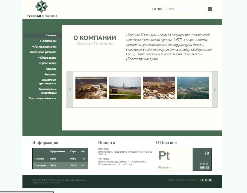 Официальный сайт компании русская платина создание сайтов на первой странице